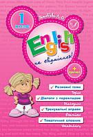 Англійська на відмінно English Topics  1кл.  (у)