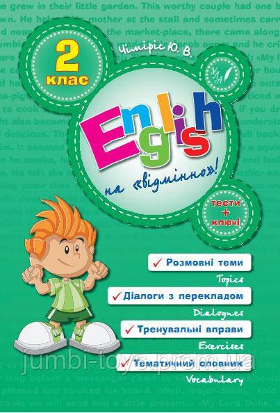 Англійська на відмінно English Topics  2кл.  (у)