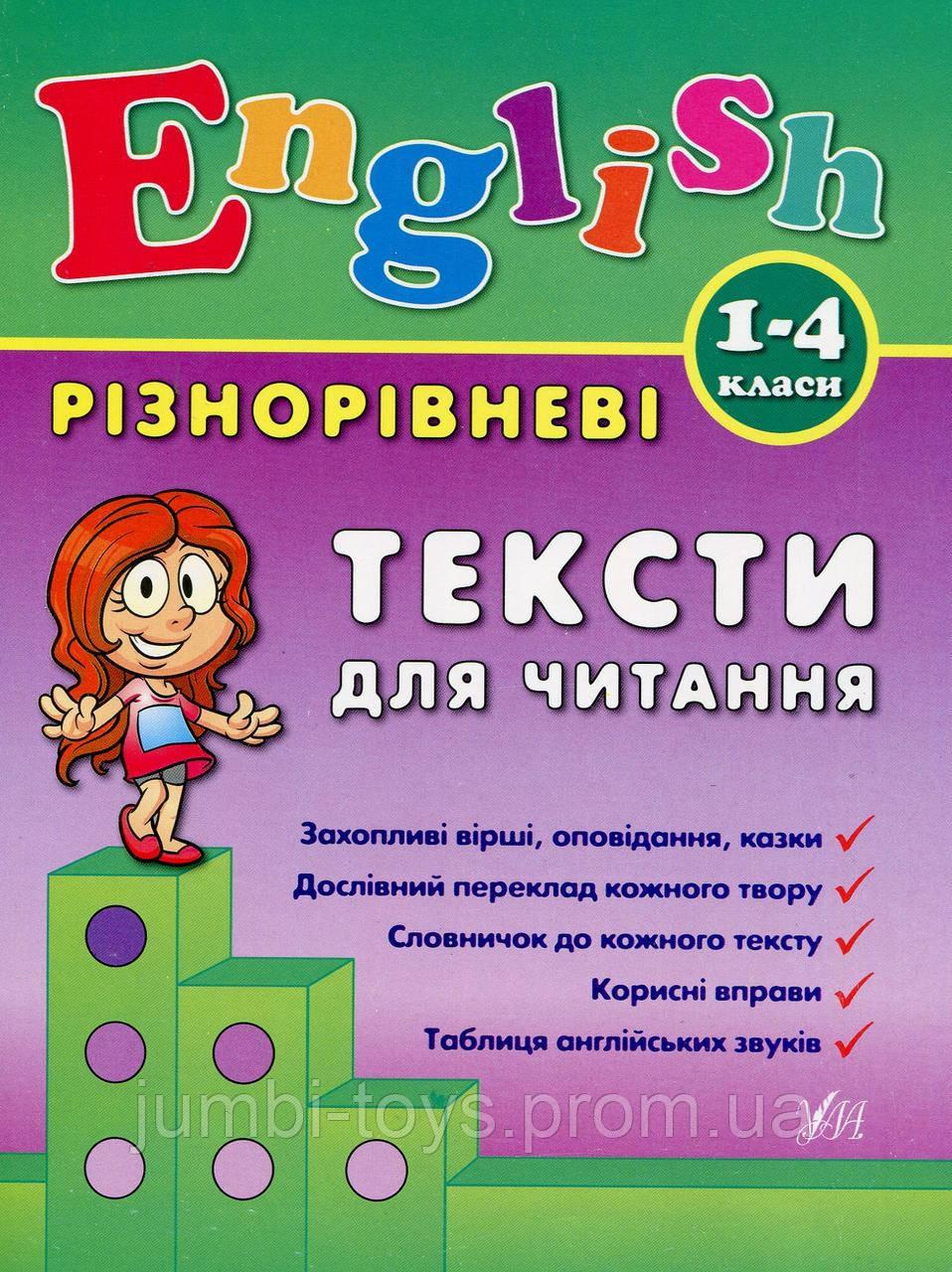 Різнорівненні  тексти для читання English 1-4 класи (у)
