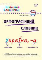 Шкільний словничок: Орфографічний словник (у)