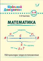 Шкільний довідничок: Математика (у)