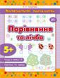 Математичні навчалочки: Порівняння та лічба (у)