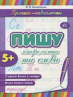 Прописи навчалочки: Пишу літери склади та слова (у)