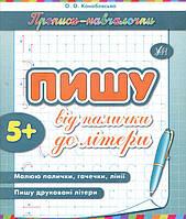 Прописи навчалочки: Пишу від палички до літери (у)