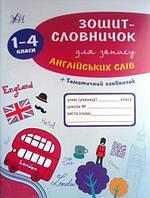 Зошит словничок для запису англійських слів (у)  1-4 класи