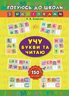 Готуюся до школи з наліпками: Учу букви та читаю