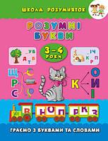 Школа розумняток: Розумні букви. 3–4 роки