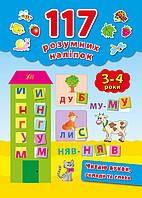 117 Розумних наліпок: Читаю букви, склади та слова. 3-4 роки