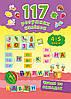 117 Розумних наліпок: Читаю по складах. 4-5 років