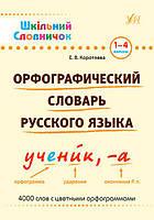 Шкільний словничок. Орфографический словарь Русского языка (р)