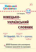 Шкільний словничок. Німецько-Український словник (у)