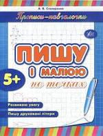 Прописи навчалочки: Пишу і малюю по точках (у)