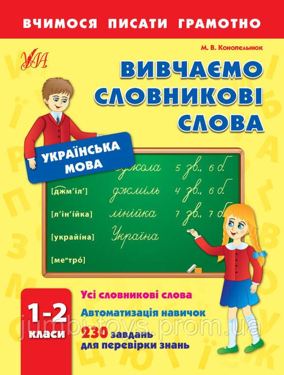 Вчимося писати грамотно: Вивчаємо словникові слова (у)