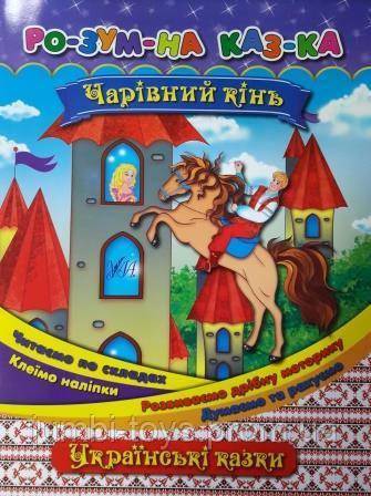 Розумна казка Чарівний Кінь (у)
