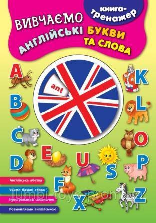 Книга-тренажер: Вивчаємо англійські букви та слова