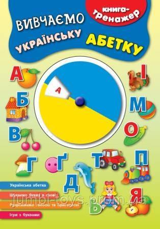 Книга-тренажер: Вивчаємо українську абетку
