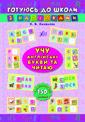 Готуюся до школи з наліпками: Учу англійські букви та читаю