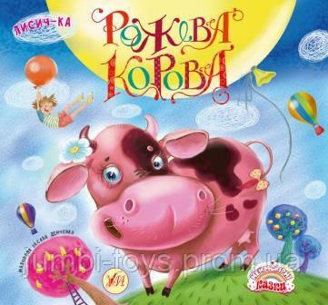 Неймовірні казки: Рожева корова