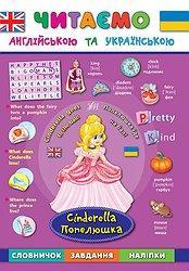 Читаємо англійською та українською: Попелюшка. Cinderella