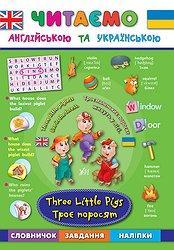 Читаємо англійською та українською: Троє поросят. Three Little Pigs