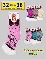 Детские термо носки - Юлия