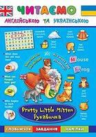 Читаємо англійською та українською: Рукавичка. Pretty Little Mitten