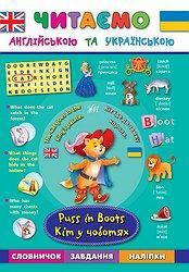 Читаємо англійською та українською: Кіт у чоботях. Puss in Вoots