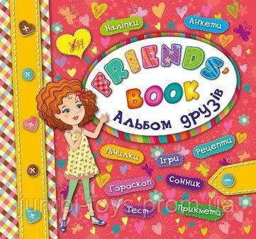 Альбом друзів. Friends' book