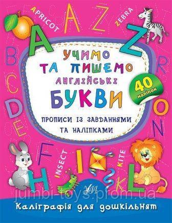 Каліграфія для дошкільнят: Учимо та пишемо англійські букви. Прописи із завданнями та наліпками