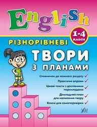 Різнорівневі твори з планами: English. 1-4 класи