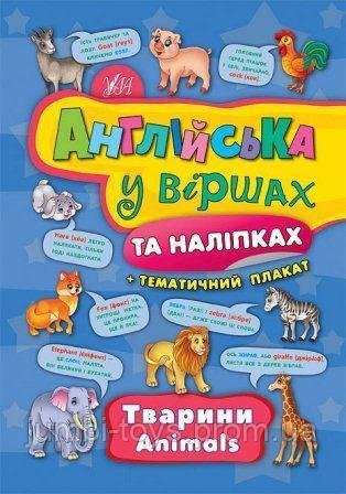 Англійська у віршах та наліпках. Тварини. Animals