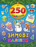 Книга 250 наліпок. Зимові наліпки