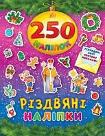 Книга 250 наліпок. Різдвяні наліпки