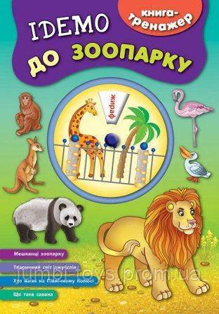 Книга-тренажер: Ідемо до зоопарку