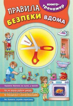 Книга-тренажер: Правила безпеки вдома