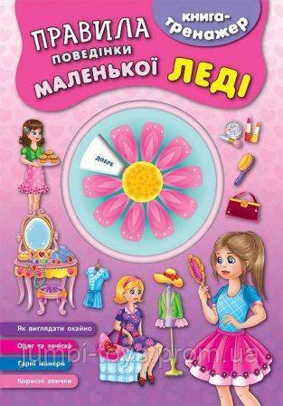Книга-тренажер: Правила поведінки маленької леді