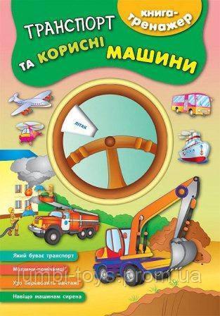 Книга-тренажер: Транспорт та корисні машини