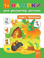Наліпки для розвитку дитини: Дикі тварини