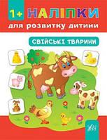 Наліпки для розвитку дитини: Свійські тварини