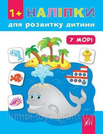 Наліпки для розвитку дитини: У морі