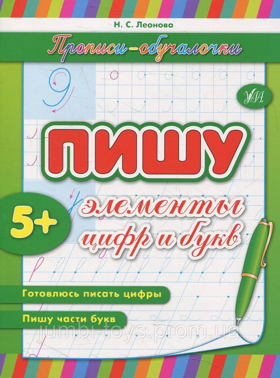 Прописи навчалочки: Пишу элементы цифр и букв (р)