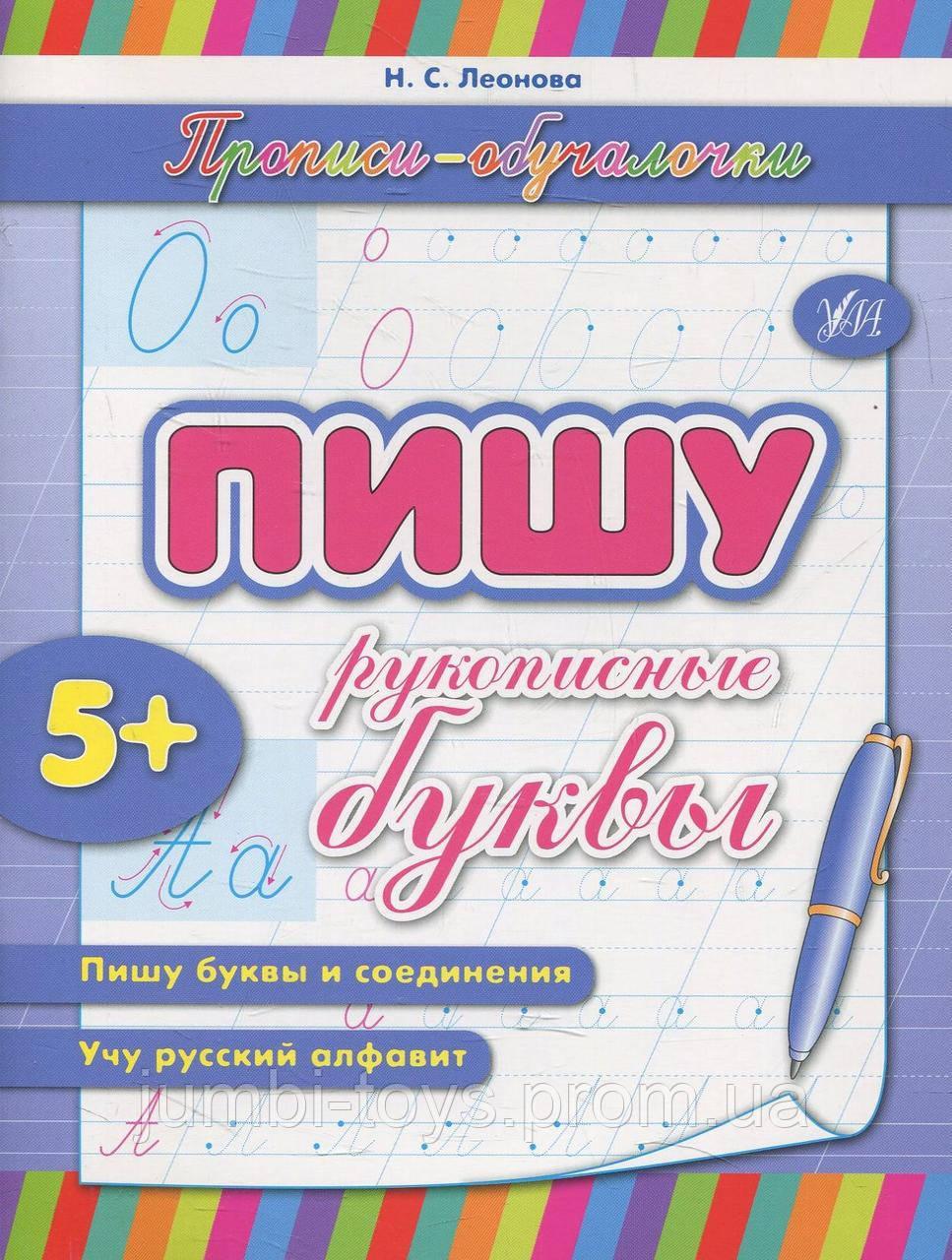Прописи навчалочки: Рисую линии и штрихую (р)