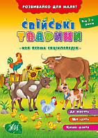 Розвивайко для малят: Свійські тварини (у)