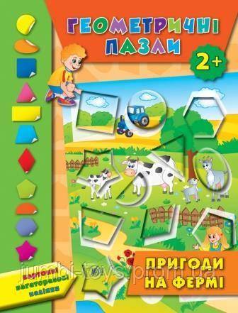 Геометричні пазли  Багаторазові  картонні наліпки: Пригоди на фермі