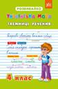 Розвивайко: Українська мова Таємниці речення. 4 клас
