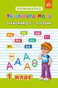 Розвивайко: Українська мова  Знайомимося з літерами. 1 клас