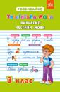 Розвивайко: Українська мова Вивчаємо частини мови.3 клас