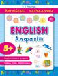 Англійські навчалочки:  English. Алфавіт (у)
