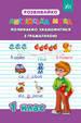 Розвивайко: Англійська мова  Починаємо знайомитися з граматикою. 1 клас (у)
