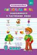 Розвивайко: Англійська мова  Знайомимося з частинами мови. 2 клас (у)
